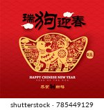 2018 chinese new year  year of...   Shutterstock .eps vector #785449129