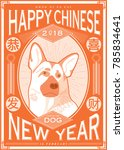 chinese new year of the dog... | Shutterstock .eps vector #785834641