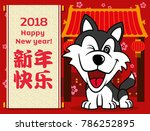 chinese new year 2018 greeting... | Shutterstock .eps vector #786252895
