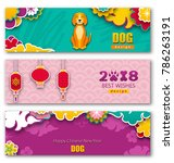 collection banners with chinese ... | Shutterstock . vector #786263191