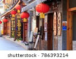 dali  china 26 11 2017  old... | Shutterstock . vector #786393214
