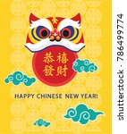 chinese new year greeting  ... | Shutterstock .eps vector #786499774