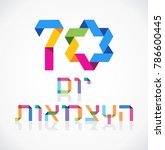 independence day  israel     Shutterstock .eps vector #786600445