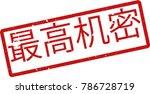 vector illustration of red... | Shutterstock .eps vector #786728719