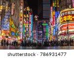 tokyo  japan   november 13  ... | Shutterstock . vector #786931477