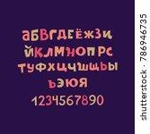 russian vector alphabet | Shutterstock .eps vector #786946735
