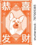 chinese new year of the dog... | Shutterstock .eps vector #787005385