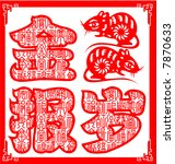 chinese paper cut   year of rat | Shutterstock .eps vector #7870633