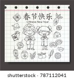 chinese new year handrawn vector   Shutterstock .eps vector #787112041