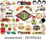 a set of assorted vector... | Shutterstock .eps vector #787495261