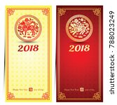 chinese new year 2018 card is... | Shutterstock .eps vector #788023249