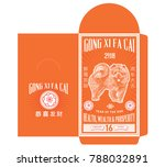 retro vintage chinese new year... | Shutterstock .eps vector #788032891