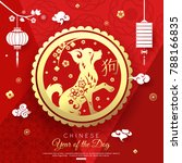 chinese new year of the dog... | Shutterstock .eps vector #788166835