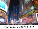 blurred night lights of...   Shutterstock . vector #788291215