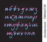 vintage grunge cyrillic... | Shutterstock .eps vector #788463739