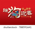 2018 chinese new year  year of... | Shutterstock .eps vector #788591641