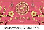 2018 chinese new year paper... | Shutterstock .eps vector #788613271