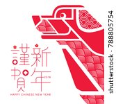 chinese new year. 2018 the year ... | Shutterstock .eps vector #788805754