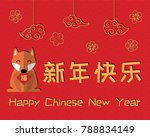 2018 chinese new year greeting... | Shutterstock .eps vector #788834149