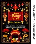 chinese new year festive temple ... | Shutterstock .eps vector #788845939