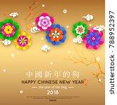 2018 chinese spring festival... | Shutterstock .eps vector #788952397