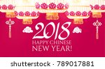 happy chinese 2018 new year... | Shutterstock .eps vector #789017881