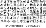 silhouettes of the ancient... | Shutterstock .eps vector #78902197