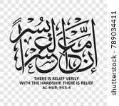 islamic calligraphy holy quran... | Shutterstock .eps vector #789034411