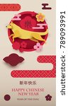 chinese new year 2018. year of... | Shutterstock .eps vector #789093991