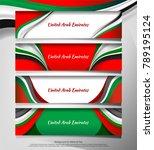 national flag of united arab... | Shutterstock .eps vector #789195124