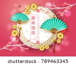 classic chinese new year... | Shutterstock .eps vector #789463345
