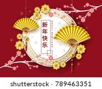 classic chinese new year... | Shutterstock .eps vector #789463351