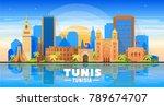 tunis    tunisia   city skyline ... | Shutterstock .eps vector #789674707