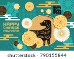 chinese new year greeting... | Shutterstock .eps vector #790155844