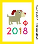 cute puppy 2018 chinese new... | Shutterstock .eps vector #790463941