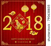 happy chinese new year 2018... | Shutterstock . vector #790638835