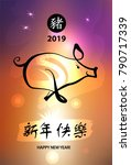 greeting card  poster  banner... | Shutterstock .eps vector #790717339