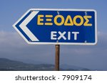 Exit Sign   Greece