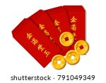 red envelope and chinese gold... | Shutterstock .eps vector #791049349