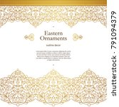 vector vintage seamless border... | Shutterstock .eps vector #791094379