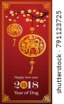 chinese new year 2018 card is... | Shutterstock .eps vector #791123725