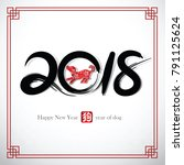 chinese calligraphy 2018  year... | Shutterstock .eps vector #791125624