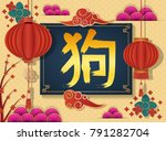 happy chinese new year 2018... | Shutterstock .eps vector #791282704