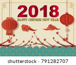 happy chinese new year 2018... | Shutterstock .eps vector #791282707