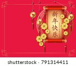 classic chinese new year...