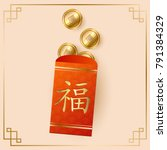 happy chinese new year with red ... | Shutterstock .eps vector #791384329