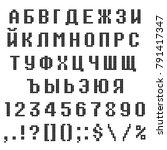 a knitted vector alphabet.... | Shutterstock .eps vector #791417347