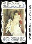 bulgaria   circa 1988  stamp... | Shutterstock . vector #791488129