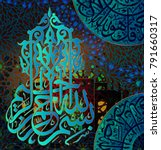islamic calligraphy of basmala... | Shutterstock .eps vector #791660317