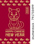 happy chinese new year 2018... | Shutterstock .eps vector #791733499